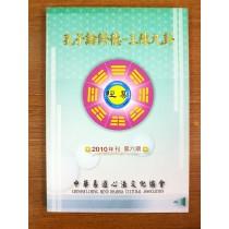 孔子論修德 三陳九卦 (K45)