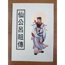 仙公呂祖傳 (T14)