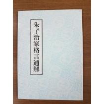 朱子治家格言通解 (M35)