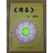 周易 王弼注 (K34)