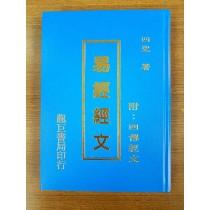 易經經文 精裝版 (K18-1)