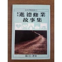 青年進德修業故事集 (M11)
