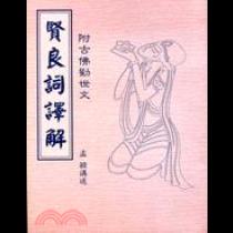 賢良詞譯解 (T22)