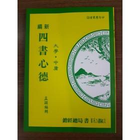 新編四書心德 (大學、中庸) (M18-2)